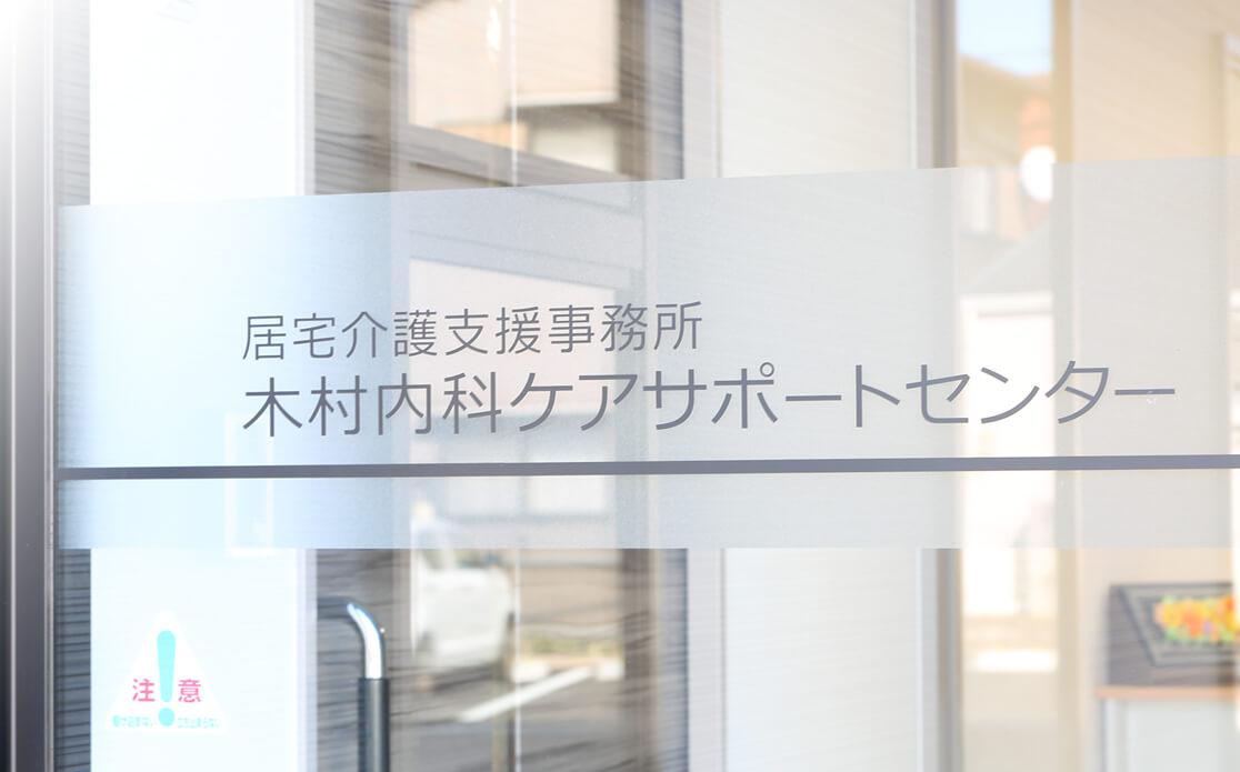 木村内科ケアサポートセンター